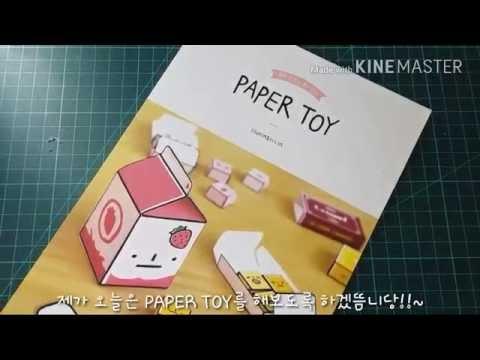 PAPER TOY/팥캬라멜 만들기/1편