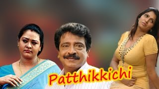 Repeat youtube video Patthikkitchi | new tamil full movie | latest release | Livingston | Shakila | Bhuvaneshwari