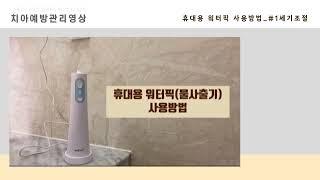 휴대용워터픽(구강세정기) 사용방법