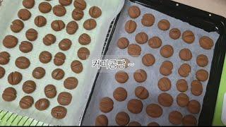 커피콩빵 만들기! / 07년생 / 중2 / 장래희망 /…