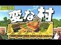 【マインクラフト】とても良い村ができました:Part11 村編最終回【実況プレイ】