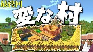 【マインクラフト】とても良い村ができました:Part11 村編最終回【実況プレ…