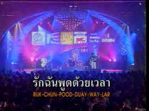แอบรัก - LABANOON (official)