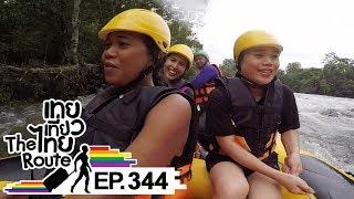 เทยเที่ยวไทย The Route | ตอน 344 | พาเที่ยว ล่องแก่งหินเพิง จ.ปราจีนบุรี