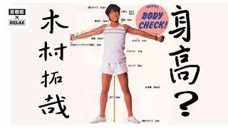 木村拓哉 身高解密 木村拓哉 到底 身高是幾公分?他有穿增高鞋墊嗎? How tall is Kimura Takuya
