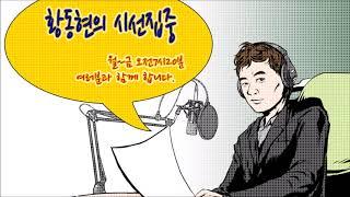황동현의 시선집중 191105_학교밖 청소년지원센터의 …