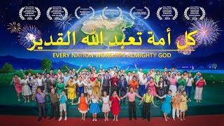 دراما موسيقية - كل أمة تعبد الله القدير - فيلم دعائي قصير