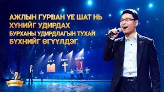 """Христийн сүмийн дуу""""Ажлын гурван үе шат нь хүнийг удирдах Бурханы удирдлагын тухай бүхнийг өгүүлдэг"""""""