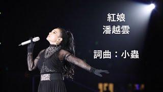 紅娘 Hong Niang (Live) - 潘越雲 Michelle Pan Yue Yun (12 Apr 15)