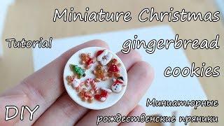 Miniature Christmas cookies.Tutorial. DIY. Polymer clay. Миниатюрное рождественское печенье.