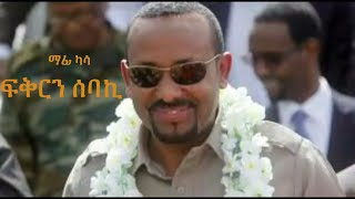 Ethiopian Music: Mafi Kassa ማፊ ካሳ (የፍቅርን ሰባኪ) - New Ethiopian Music 2018(Official Video)