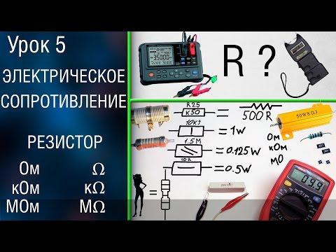⚡️#5 Электрическое сопротивление. Резистор. Маркировка резисторов.
