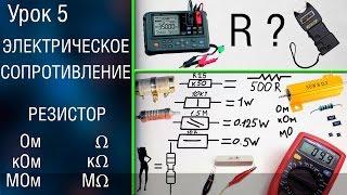 видео Электрическое сопротивление и резисторы (подбор сопротивления)
