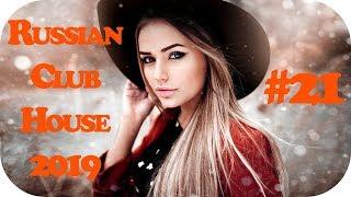 ???????? RUSSIAN CLUB HOUSE 2019 ???? Russian Music Mix 2019 ???? Танцевальная Музыка 2019 ???? Русская Музыка #21