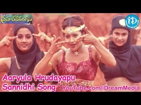 Aaryula Hrudayapu Sannidhi Song - Prema...