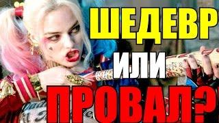 Мнение о фильме Отряд Самоубийц БЕЗ СПОЙЛЕРОВ | Suicide Squad