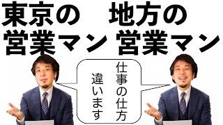 【ひろゆき】東京と地方では営業マンの仕事の仕方に違いがある!?