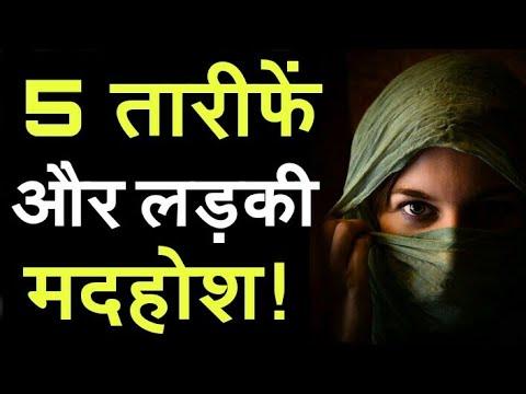 Aise Tareef Karo Ladki Khud Propose Karegi Aur I Love You Bolegi   Ladki Ki Kya Tareef Kare