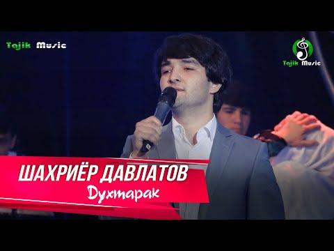 Шахрирё Давлатов - Духтарак Shahriyor Davlatov