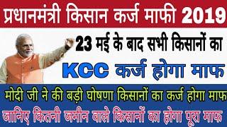 प्रधानमंत्री किसान कर्ज माफी //सभी किसानों की KCC होगी माफ 23 मई के बाद मोदी जी की बड़ी घोषणा
