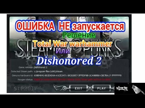 Ошибка Total War Warhammer и Dishonored 2 Filed To Create License File! Please Check Steam Patch And