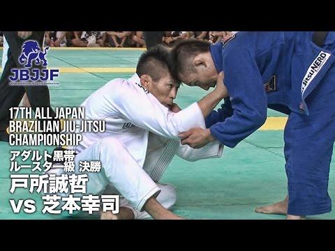 【第17回全日本柔術】戸所誠哲 vs 芝本幸司