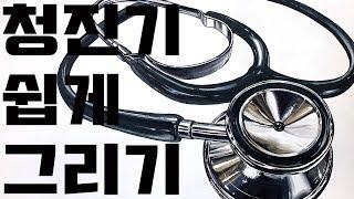 기초디자인 개체 시범 7 - 청진기 (금속/고무 질감)
