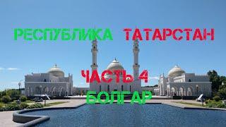 Татарстан, часть 4 | Болгар | Белая мечеть | Музей хлеба