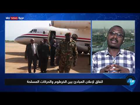ترقب لانطلاق مباحثات السلام بين الحكومة السودانية والجبهة الثورية  - نشر قبل 2 ساعة