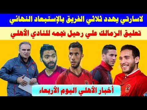 أخبار النادي الأهلي اليوم الأربعاء 13 - 3 - 2019