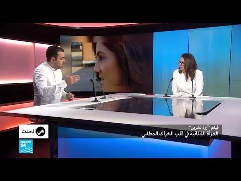 فيلم -أرزة تـشـرين-... الـمرأة اللبنانية في قلب الحراك الـمطلبي