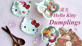 Hello Kitty Red Bean Dumplings 凱蒂貓紅豆湯丸 For Chinese New Year