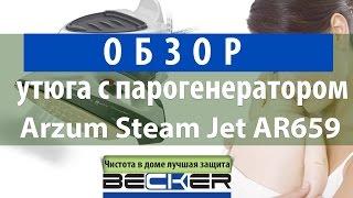 Обзор утюга с парогенератором Arzum Steam Jet AR659 от Becker