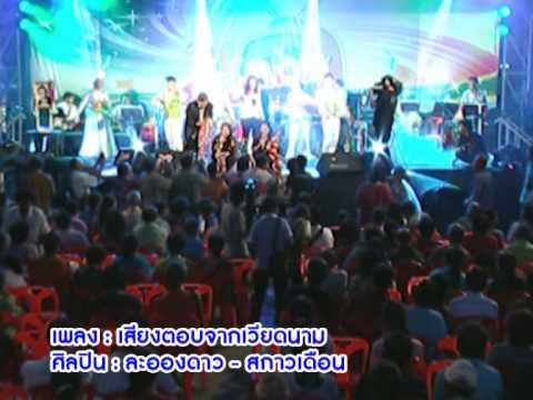 เพลง เสียงตอบจากเวียดนาม   ละอองดาว   สกาวเดือน