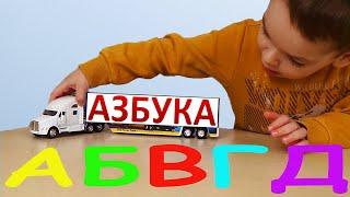 Азбука для детей буквы Русского алфавита для самых маленьких учимся играя