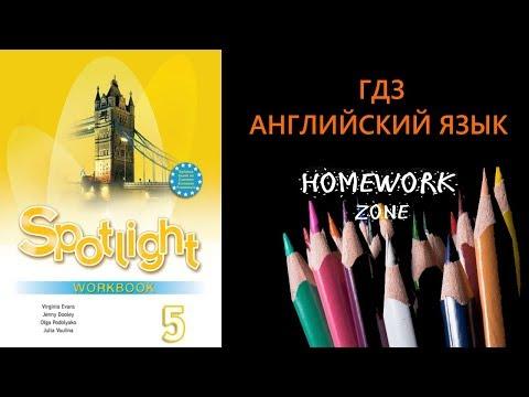 Как сделать задание по английскому языку 5 класс рабочая тетрадь