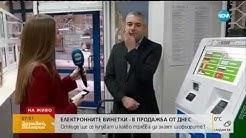 Как можем да купим електронна винетка - Здравей, България (17.12.2018г.)