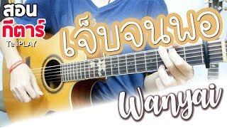 สอนกีตาร์ เจ็บจนพอ - Wanyai | EP.116 [คอร์ดง่าย] Te iPLAY
