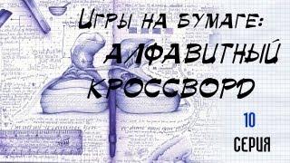 Игры на бумаге: АЛФАВИТНЫЙ КРОССВОРД -  1 сезон 10 серия