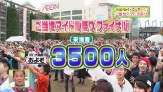 2013/11/04 地元大好き!ご当地アイドル祭り! キューズモール たこやき...