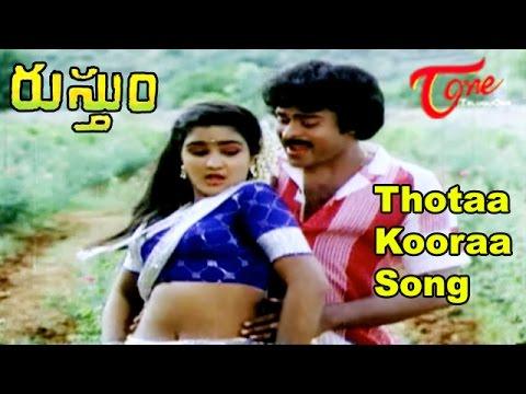 Rustum Movie Songs || Thotaa Kooraa Song || Chiranjeevi || Urvashi thumbnail