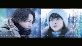 中島美嘉の名曲を登坂広臣と中条あやみ共演で映画化!切ないラブストーリー『雪の華』特報