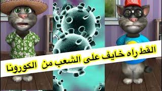 القط يحدر الجزائريين من #فيروس_كورونا #coronavirus#covid_19