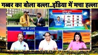 Download Aaj Tak Show: India के सामने World Champion ने भी टेके घुटने..36 रन से Australia को हराया | #CWC2019 Mp3 and Videos