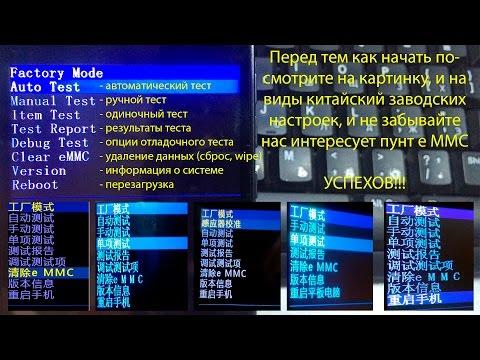 Как сбросить ЛЮБОЙ китайский телефон (Hard Reset) заводские настройки