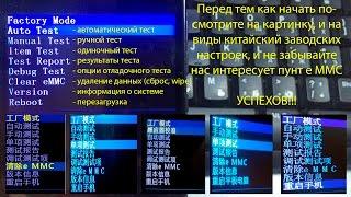 Как сбросить ЛЮБОЙ китайский телефон (Hard Reset) заводские настройки(Доброго времени суток, сегодня покажу Вам как сделать сброс любого китайского телефона (практически любого..., 2016-02-25T11:10:20.000Z)