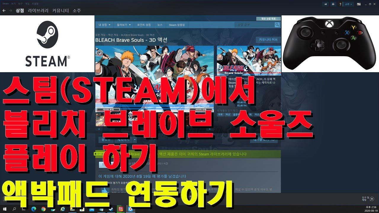 [블리치 브레이브 소울즈] 스팀(STEAM) 플레이+액박패드 설정하기 - YouTube