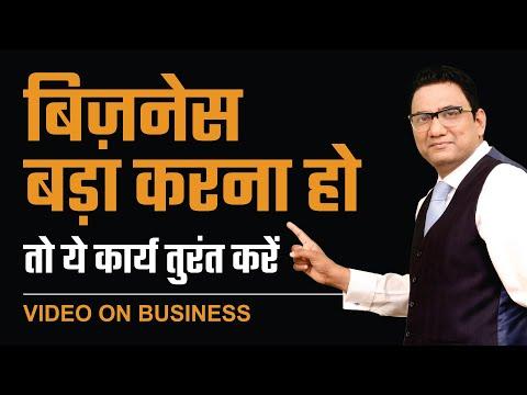 """""""बिज़नेस बड़ा करना हो तो ये कार्य तुरंत करें।""""   Ujjwal Patni Official   Best video on Business"""