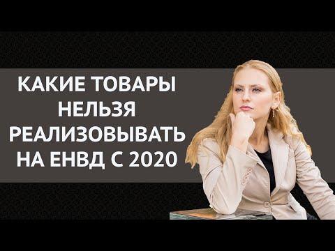 Какие товары нельзя реализовывать на ЕНВД с 2020