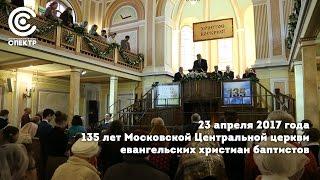 135 лет Московской Центральной церкви Евангельских Христиан Баптистов